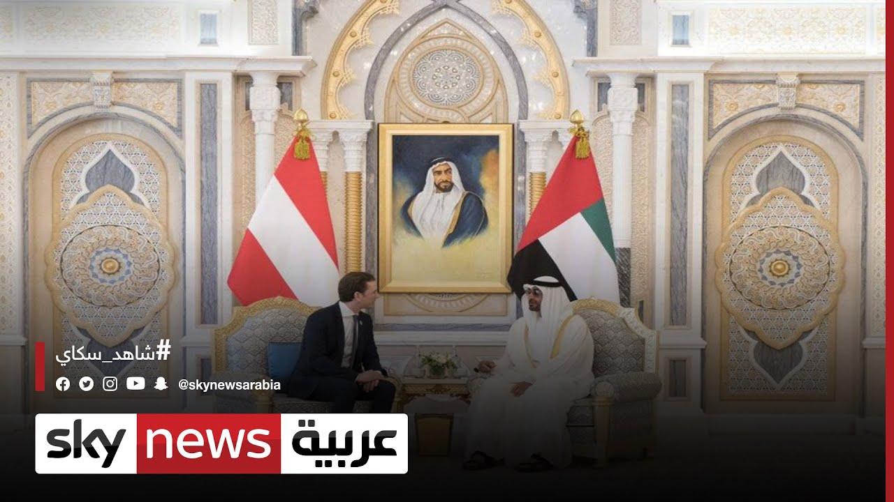 الإمارات والنمسا: كورتس: نعمل على تعزيز العلاقات بين بلدينا في مجالات عدة  - نشر قبل 3 ساعة