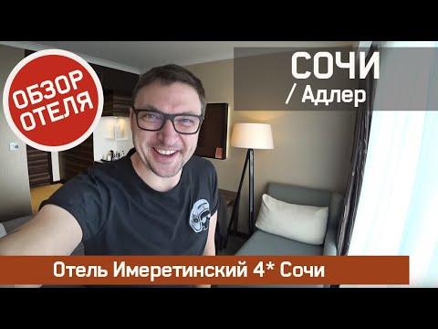 Отель Имеретинский 4* Сочи ОБЗОР