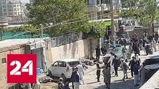 Взрыв в Кабуле: количество погибших выросло более чем вдвое - Россия 24