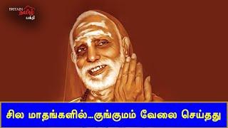 சில மாதங்களில்…குங்குமம் வேலை செய்தது | Periyava | Maha Periyava | Britain Tamil Bhakthi