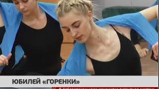 """Юбилей """"Горенки"""". Новости 15/12/2017 GuberniaTV"""