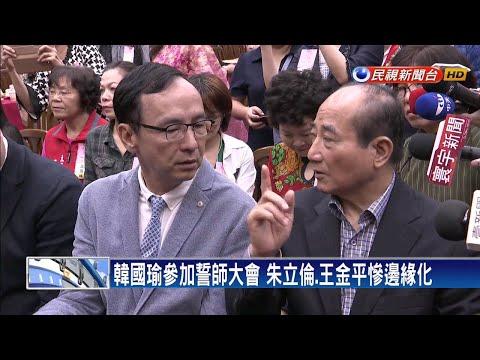 韓辦大會師、郭全台發威 王、朱慘遭邊緣化?-民視新聞