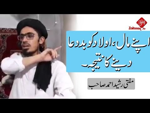 Apne Maal Aur Aulad...   Result Of Saying Bad Words To Your Wealth And Kids   Mufti Rasheed Ahmed