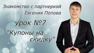 Знакомство с партнеркой Евгения Попова урок №7