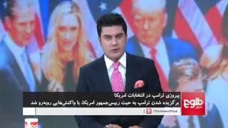 MEHWAR: Reactions Over Trump's Victory Discussed / محور: واکنشها در برابر پیروزی ترامپ