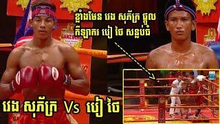 វេង សុភ័ក្រ Veng Sopheak Vs (Thai) Beer Thai , MyTV Boxing, 18/May/2018 | Khmer Boxing Highlights