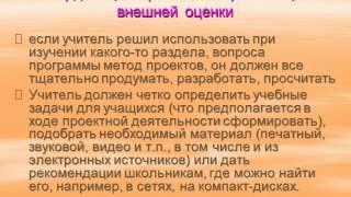 Презентация Метод проектов на уроках иностранного языка