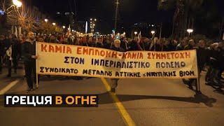 В Греции вспыхнули протесты против оборонного сотрудничества с США