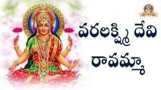 Varalakshmi Devi Raave     Lord Mahalakshmi Devotional    Sri Lakshmi Video