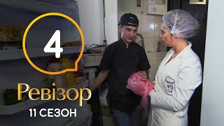 Ревизор 11 сезон – Запорожье – 10.08.2020