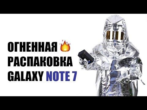 Огнеупорная распаковка Samsung Galaxy Note 7