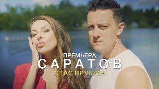 Смотреть клип Стас Ярушин - Саратов