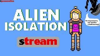 [RU] Простите, вы не подскажите, как пройти в библиотеку? | Alien: Isolation