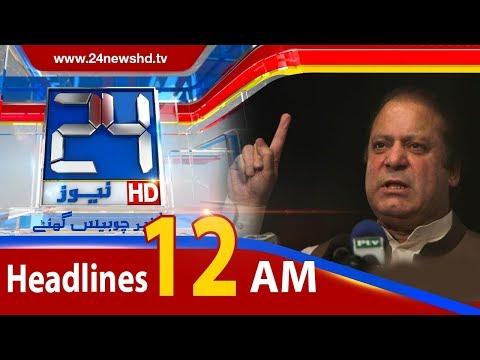 News Headlines | 12:00 AM | 19 March 2018 | 24 News HD