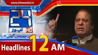 News Headlines | 12:00 AM | 19 March 2018 | 24 News HD 24 News HD i...