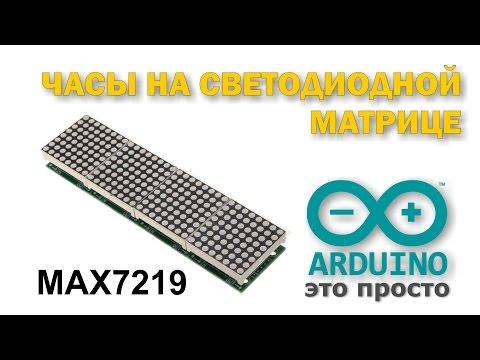 Часы на светодиодной матрице MAX7219 и Arduino