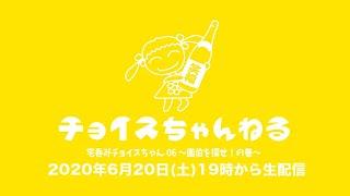 宅呑みチョイスちゃん 06 〜画伯を探せ!の巻〜