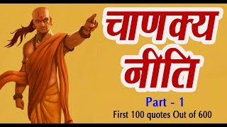 चाणक्य नीति   Chankya Neeti   100 Quotes Out Of 600   Part - 1  
