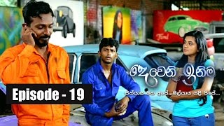 Deweni Inima | Episode 19 02nd March 2017 Thumbnail