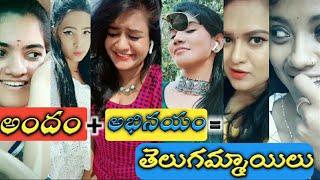 TikTok new trending videos# telugu tiktok comedy# telugu fun