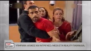 "18 χρόνια Reality shows στην Ελλάδα | ""TOP STORY"" (Open Beyond TV) {3.4.2019}"