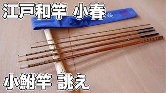 江戸和竿 - YouTube