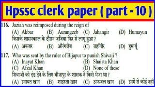 hpssc clerk previous question paper || hamirpur board clerk paper ||