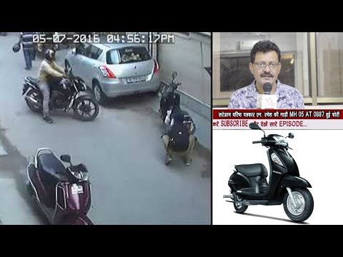 Your Vehicle is not safe in ulhasnagar & many more news