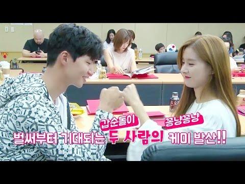 《Making Film》 Song Jae Rim ♥ Kim So Eun, Sweet First Script Reading @Our Gab Soon