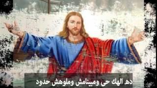 ترنيمة متعولش الهم و متخافش بصوت أبونا رفائيل قليني