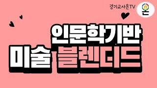미지샘의 블렌디드 미술수업 / 경기도교육청 중등 배움중…