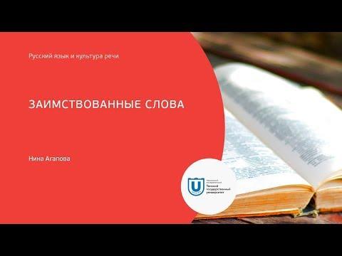 Как называются иностранные слова пришедшие в русский язык