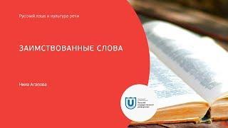 Заимствованные слова / Русский язык и культура речи (ТГУ)
