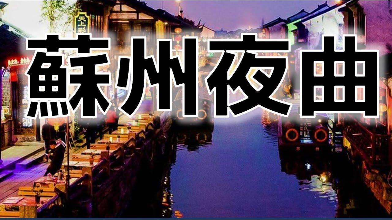 蘇州夜曲     二胡のようなソプラノで。歌詞字幕付き (苏州 Suzhou 李香蘭 渡辺 はま子 平原綾香 支那の夜 Suzhou Serenade  戸川純 ゲルニカ)