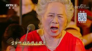[经典咏流传第二季 纯享版]《黄河大合唱》第六乐章《黄河怨》 指挥:俞峰 朗诵:徐涛 领唱:郭淑珍 王秀芬| CCTV
