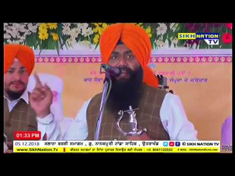 LIVE   5 DEC| G. NANAKPURI TANDA SAHIB| UTTRAKHAND | SIKH NATION TV
