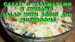 Салат с кальмарами и грибами / Salad with squid and mushrooms