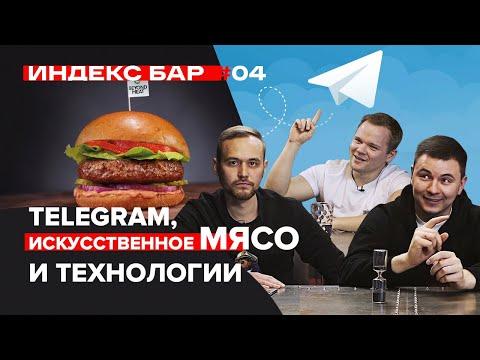 SEC против Telegram. Искусственное мясо против настоящего. Электрокары и криптовалюта | ИндексБар #4