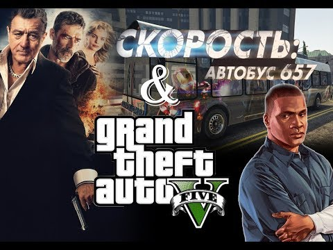 Скорость: Автобус 657 & Grand Theft Auto V_ Bus 657