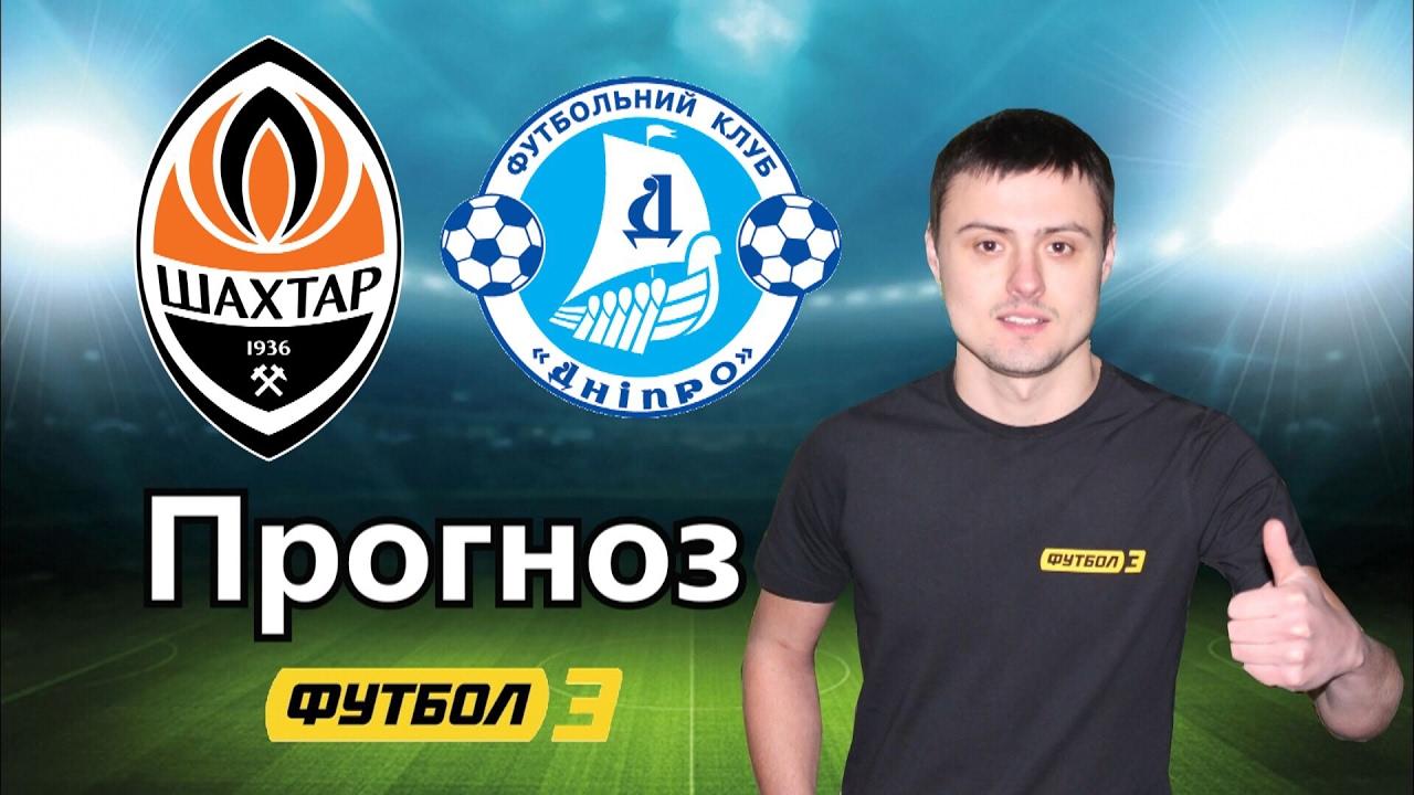 прогноз на матч Николаев Шахтер