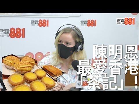【GiveYou5】陳明恩扮聽唔明廣東話?最愛香港獨有茶餐廳?