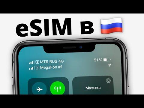ESIM в России уже сейчас... но КАК?!