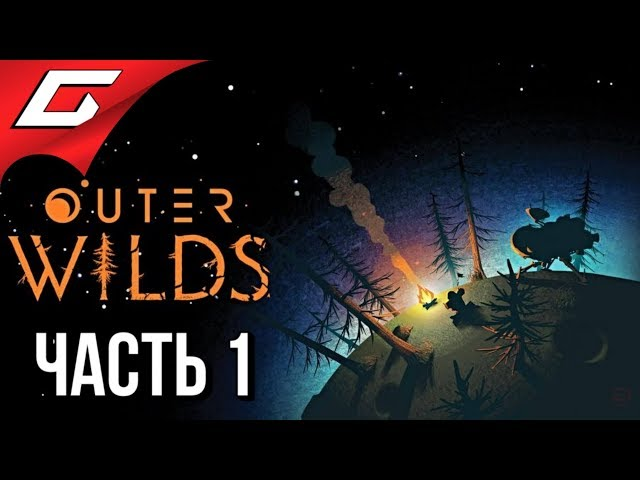 Outer Wilds (видео)