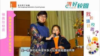 Publication Date: 2017-01-09 | Video Title: 青協「讚好校園」:路德會聖馬太學校楊佩玲校長