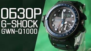 G-SHOCK GWN-Q1000-1A | Обзор (на русском) | Купить со скидкой