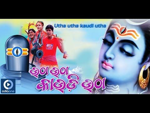 Shiv Bhajan   Utha Utha Kaudi Utha   Latest Odia Devotional Songs   Odia Bhakti Songs