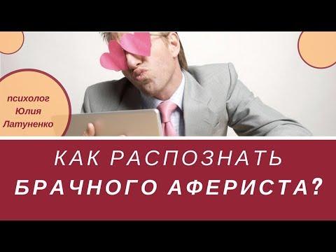 Мужчины знакомств мошенники на форум сайтах