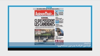 فرنسا.. المرشحون للانتخابات الرئاسية يصرحون عن ممتلكاتهم
