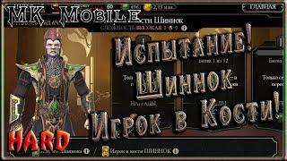 Испытание - Шиннок Игрок в Кости! - MK Mobile (HARD!)