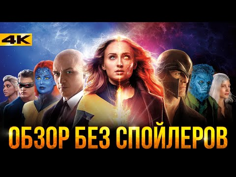 Люди Икс: Темный Феникс - обзор фильма. Финал или провал?